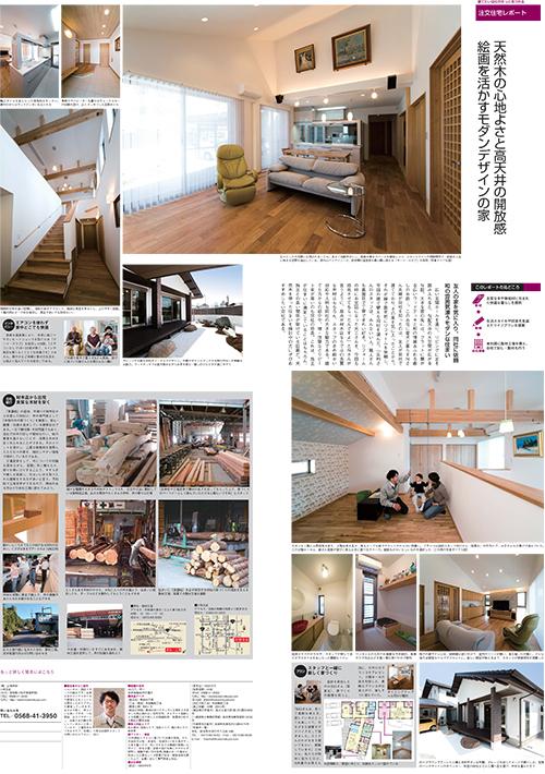 2013.04.21東海の注文住宅