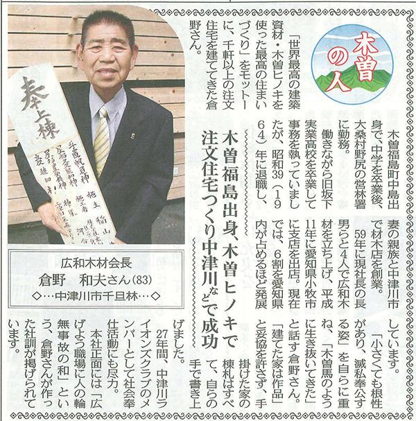 広和木材6月7日・16日新聞記事
