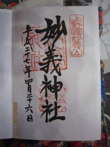 妙義神社、貫前神社、榛名神社、諏大社27.4.26 (103)