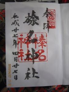 妙義神社、貫前神社、榛名神社、諏大社27.4.26 (105)