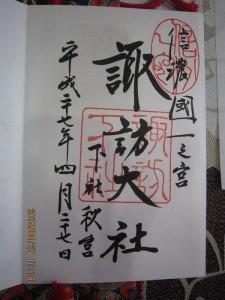 妙義神社、貫前神社、榛名神社、諏大社27.4.26 (106)