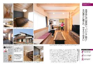 広和木材suumo2015