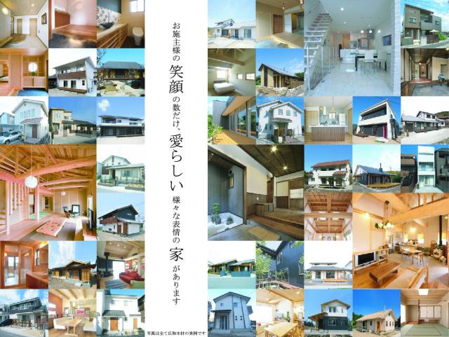 広和木材カタログ施工例
