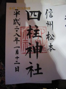 四柱神社28.1 (ご朱印)