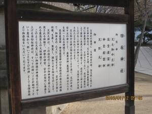 四柱神社(7)