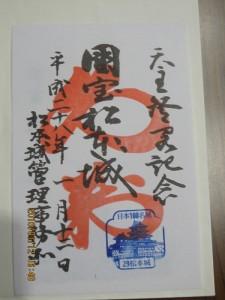 松本城28.1 (ご朱印)