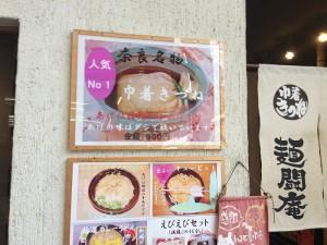 画像5近鉄奈良駅 (2)