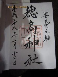 穂高神社28.1 (ご朱印) (1)