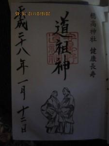 穂高神社28.1 (ご朱印) (2)