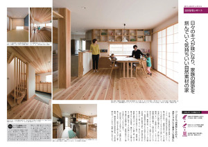2015.12.28SUUMO注文住宅2016冬春号_360PWEB