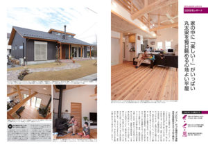 SUUMO注文住宅2016春夏号P1