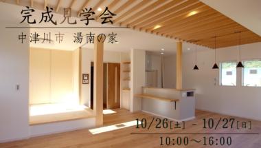 湯南の家 完成見学会|10/26~27 |中津川市茄子川で開催!