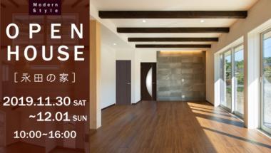永田の家 完成見学会|11/30~12/1 |恵那市長島町で開催!