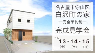 白沢町の家 予約制完成見学会|12/13~15 |名古屋市守山区で開催!