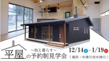 中津川市中津川|12/14~1/19|予約制見学会開催!