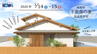 下奈良の家 予約制完成見学会|03/14~15 |岐阜市下奈良で開催!