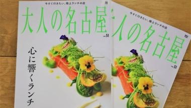 大人の名古屋Vol.51に掲載されました!