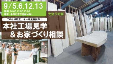 予約制 本社工場見学|9/5・6・12・13|岐阜県中津川市で開催!