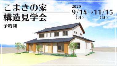 こまきの家 予約制構造見学会|09/14~11/15 |愛知県小牧市で開催!
