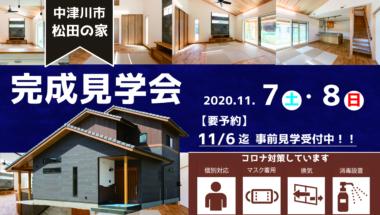 松田の家 完成見学会|11/07~11/08 |岐阜県中津川市で開催!