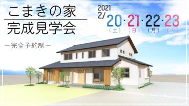 こまきの家 予約制完成見学会|02/20~02/23 |愛知県小牧市で開催!