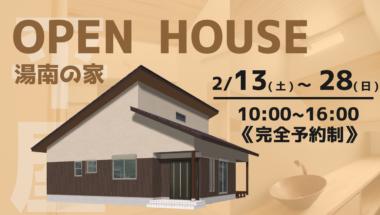 湯南の家 予約制完成見学会|02/13~02/28 |岐阜県中津川市で開催!