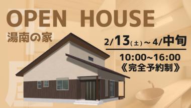 湯南の家 予約制完成見学会|02/13~04/中旬 |岐阜県中津川市で開催!