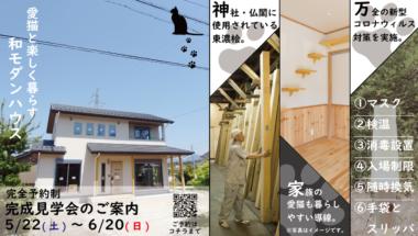 上金の家 予約制完成見学会|05/22~06/20 |岐阜県中津川市で開催!