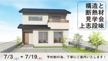 上志段味の家 構造見学会|07/03~07/19 |名古屋市守山区で予約制にて開催!
