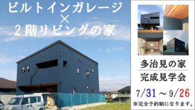 多治見の家 予約制完成見学会|07/31~09/26 |岐阜県多治見市で開催!