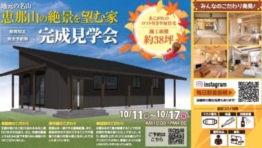 津島町の家 予約制完成見学会|10/11~10/17 |岐阜県中津川市で開催!
